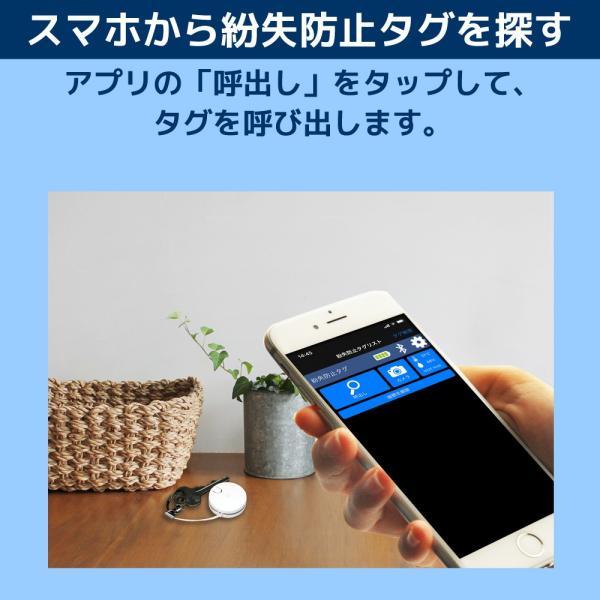 Bluetooth 4.0+LE対応 紛失防止タグ RS-SEEK3 ratoc 05