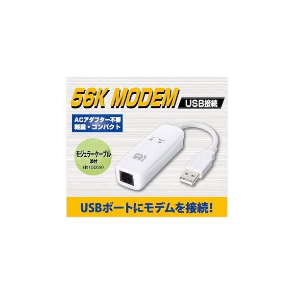 USB 56K DATA/14.4K FAX Modem RS-USB56N|ratoc