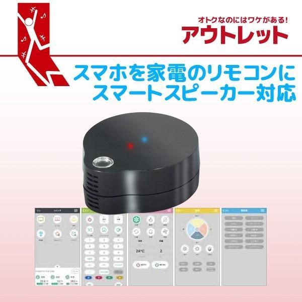 アウトレット特価 スマートスピーカー対応! スマート家電コントローラ RS-WFIREX3 OL ratoc