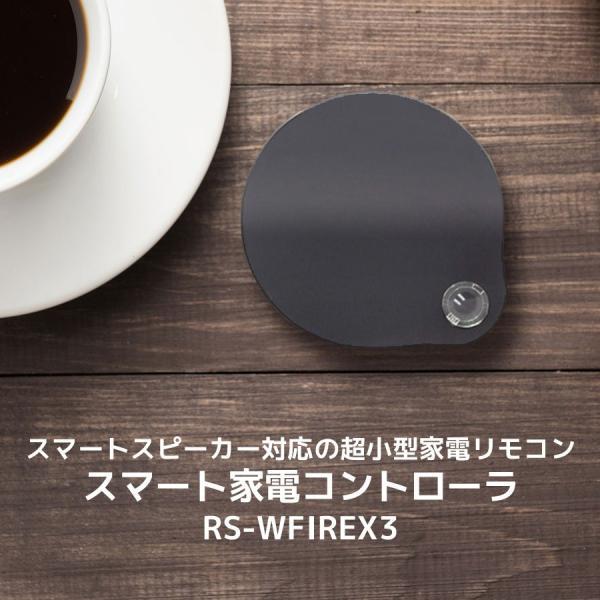 アウトレット特価 スマートスピーカー対応! スマート家電コントローラ RS-WFIREX3 OL ratoc 02