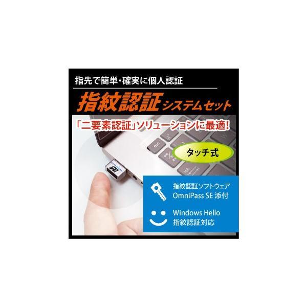 USB指紋認証システムセット・タッチ式 SREX-FSU4|ratoc