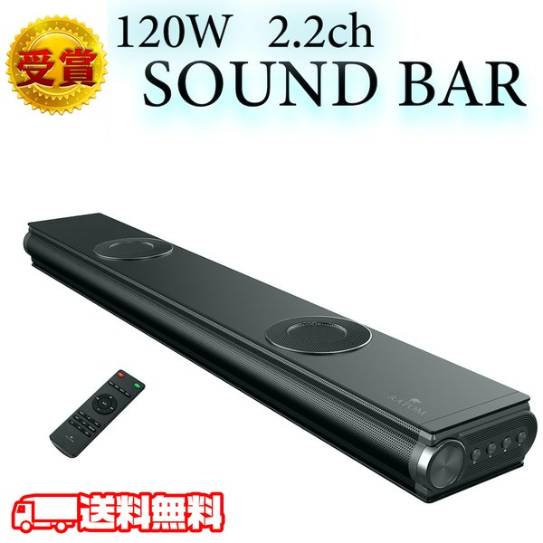 SALEサウンドバースピーカーbluetooth高音質テレビHDMIホームシアターTVウーファー2.2chiphoneハイスペッ