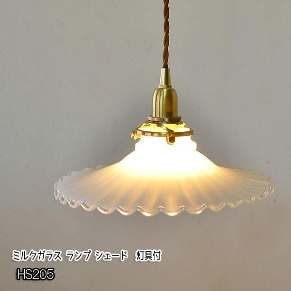おしゃれ照明 ミルクガラスランプ HS205 50cm灯具&電球付