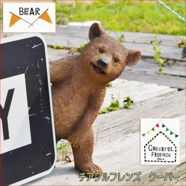 チアフルフレンズ クマのクーパー ガーデニング雑貨 置物