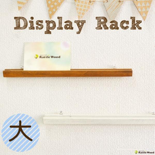 ディスプレイ バー ラック 棚 木製 ウォールシェルフ ウォール ポストカード はがき おしゃれ ナチュラル カフェ ウォールラック 写真 壁掛けラック 北欧|rattlewood