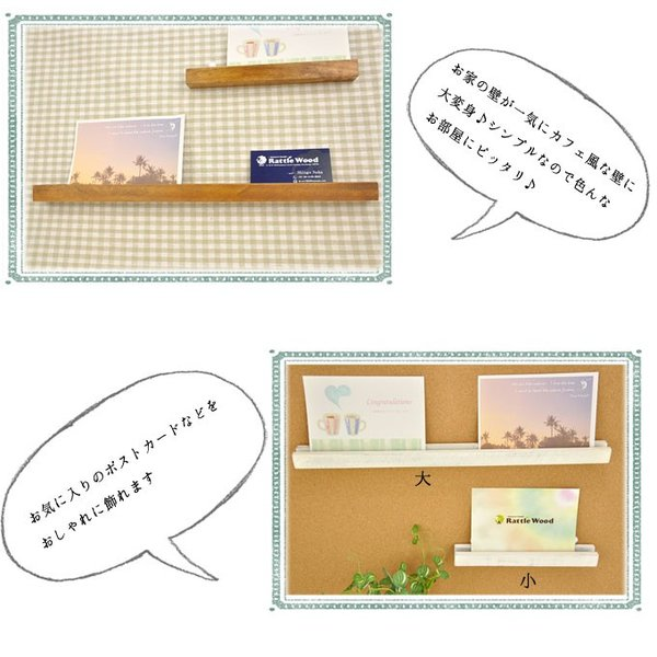 ディスプレイ バー ラック 棚 木製 ウォールシェルフ ウォール ポストカード はがき おしゃれ ナチュラル カフェ ウォールラック 写真 壁掛けラック 北欧|rattlewood|05
