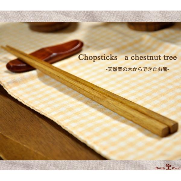 お箸 おはし マイ箸 はし 和食器 客用 木製 木 業務用 天然木 カトラリー ギフト|rattlewood