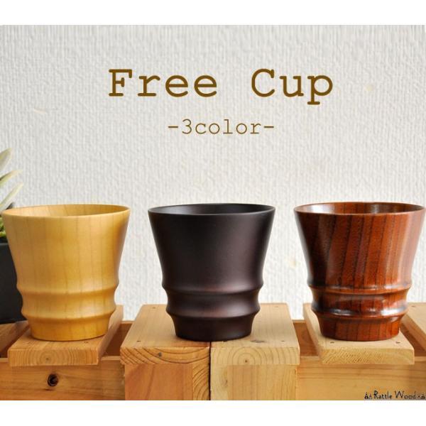 コップ マグカップ 木製 フリーカップ 焼酎  おしゃれ 水割り お湯割り アウトドア キャンプ キッチン用品 食器 調理器具 大人 アイスコーヒー  和食器|rattlewood