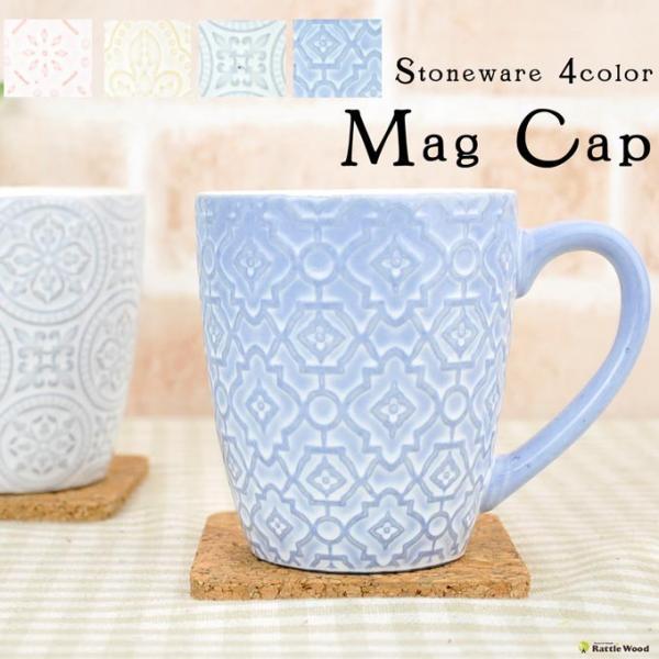 マグカップ おしゃれ 北欧 陶器 コップ まぐかっぷ カップ コーヒーカップ 洋食器 エスニック アジアン 柄物 大きい rattlewood