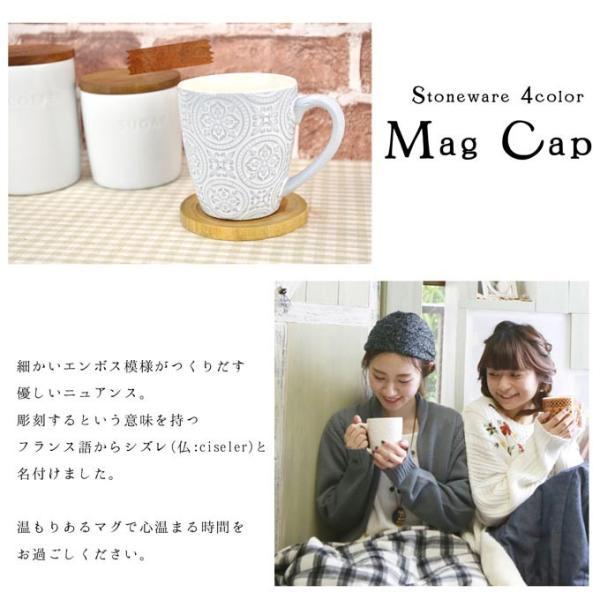 マグカップ おしゃれ 北欧 陶器 コップ まぐかっぷ カップ コーヒーカップ 洋食器 エスニック アジアン 柄物 大きい rattlewood 05