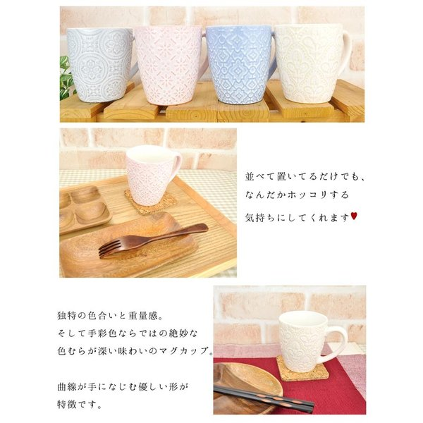 マグカップ おしゃれ 北欧 陶器 コップ まぐかっぷ カップ コーヒーカップ 洋食器 エスニック アジアン 柄物 大きい rattlewood 06