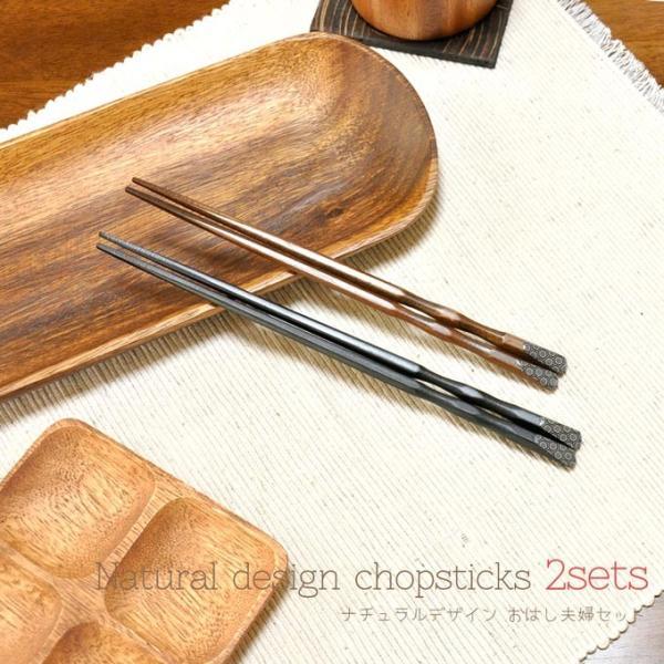 お箸 夫婦箸セット 2膳セット 木製 プレゼント 贈り物 和食器 おはし 客用 メール便 箸 マイ箸 はし 木 業務用 天然木 カトラリー ギフト|rattlewood|10