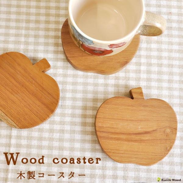 コースター 木製 リンゴ キッチン用品 おしゃれ 北欧 洋食器 木 トレー カップトレイ 茶たく 茶托 アジアン エスニック 和風 キッチン雑貨|rattlewood