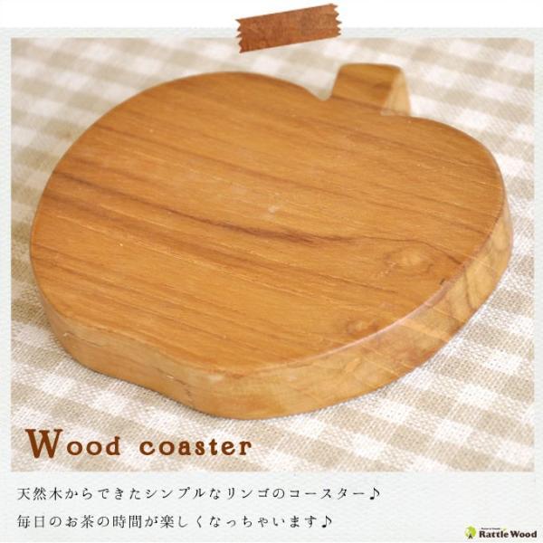 コースター 木製 リンゴ キッチン用品 おしゃれ 北欧 洋食器 木 トレー カップトレイ 茶たく 茶托 アジアン エスニック 和風 キッチン雑貨|rattlewood|02