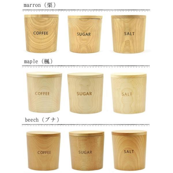 木製 キャニスター コーヒー シュガー ソルト coffee sugar salt 木製  密閉 北欧 保存容器 キッチン ナチュラル 雑貨 キッチン用品 食器 おしゃれ シンプル|rattlewood|05