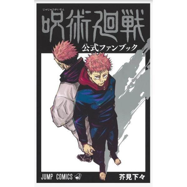 呪術廻戦公式ファンブック(ジャンプコミックス)コミック