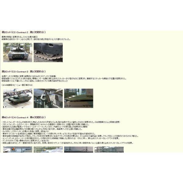 Photo CD 陸上自衛隊AFV写真集-3 (74式戦車改・10式戦車Vol.2編) raupen-modell-shop 04