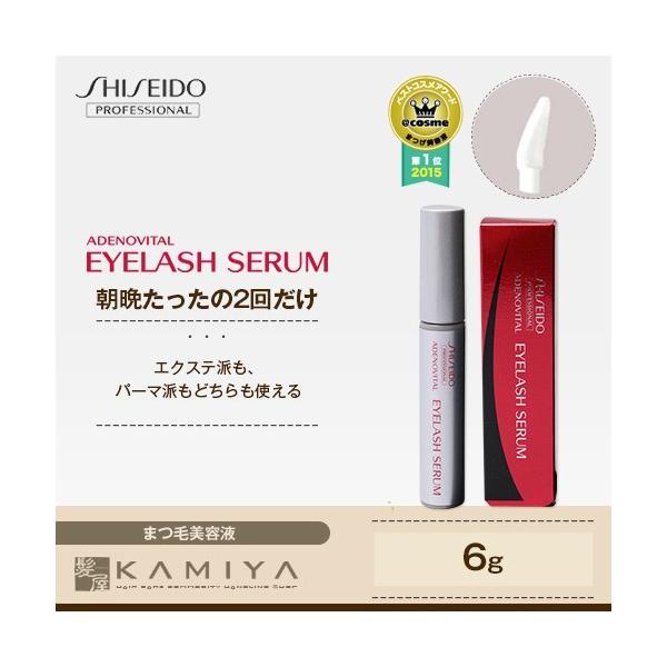 資生堂プロフェッショナル アデノバイタル アイラッシュセラム 6g|shiseido professional adenovital マツエク【メール便対応個数2個まで】|ray
