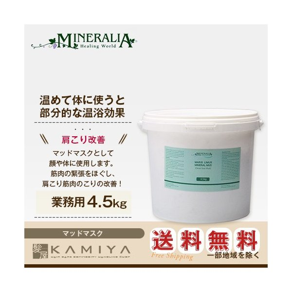 業務用 ミネラリア マリスリムス ミネラル マッド 4.5kg 【送料無料】