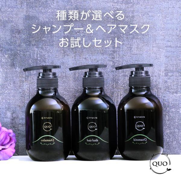 アマトラ クゥオ ヘアバス es(シャンプー)400ml+コラマスク(トリートメント)250g 計2個 お試しセット|Amatora QUO ノンシリコン|ray