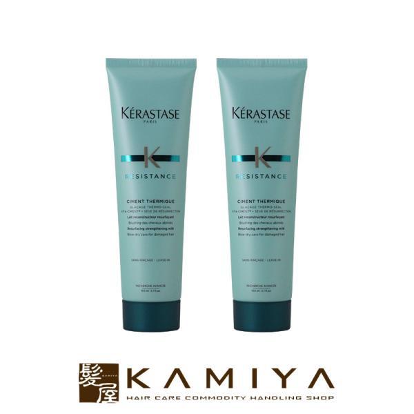 送料無料 ケラスターゼ RE シモン テルミック  150g×2個(洗い流さないヘアトリートメント)|ray
