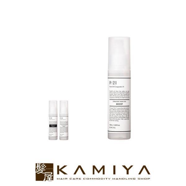 サンコール R-21 ストレート ヘアオイル SO 60ml|サンコール おすすめ品 サンコール r21 洗い流さないトリートメント オイル ヘアオイル あすつく対応|ray