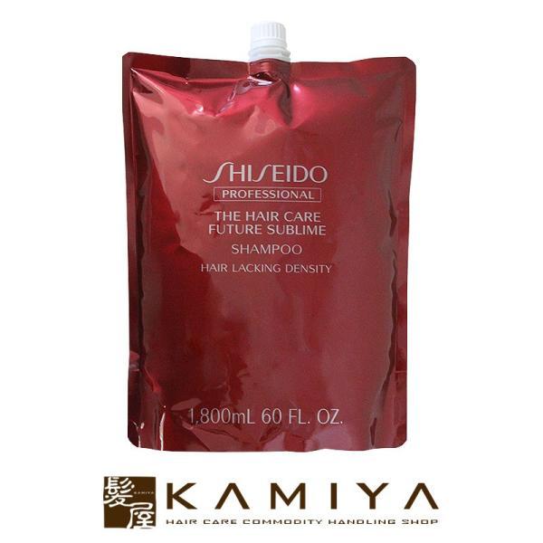 資生堂プロフェッショナルフューチャーサブライムシャンプー1800ml業務用|shiseidoザヘアケアザ・ヘアケア