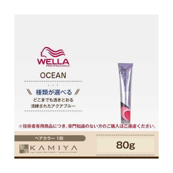 ウエラ プロフェッショナル イルミナ カラー 80g 1剤 OCEAN オーシャン|カラー剤 メール便対応4個まで|ray