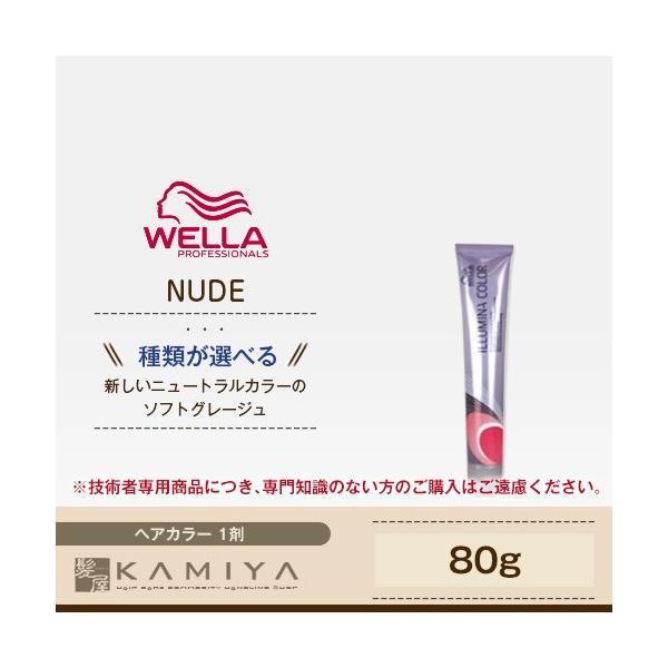 ウエラ プロフェッショナル イルミナ カラー 80g 1剤 NUDE ヌード|カラー剤 メール便対応4個まで あすつく対応|ray