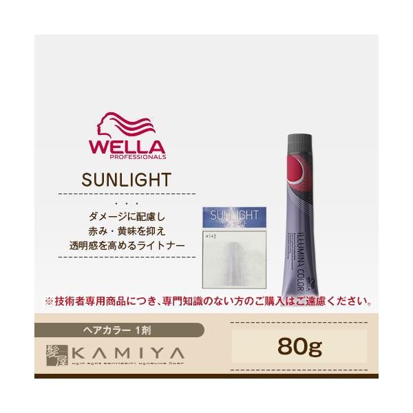 ウエラ プロフェッショナル イルミナ カラー 1剤 サンライト 80g|wella SUNLIGHT カラー剤 ヘアカラー 業務用 サロン専売品 メール便対応4個まで|ray