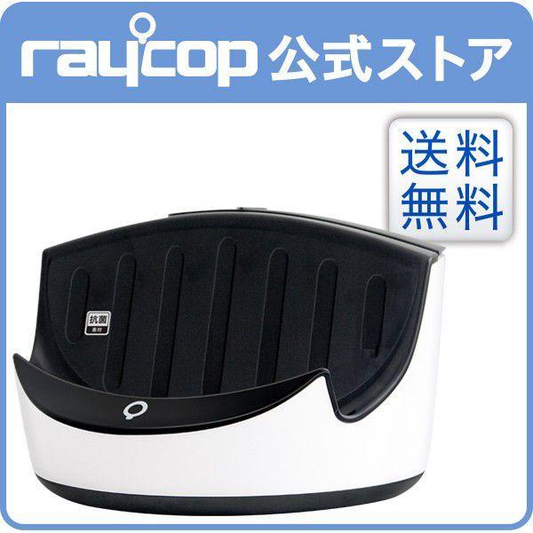 レイコップ 収納台(RE‐100用)ホワイト RE-CRA01JWH ホワイトの画像