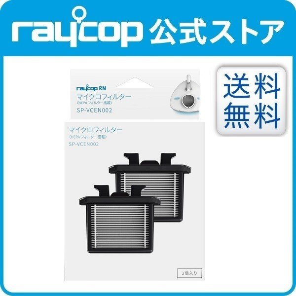 レイコップ マイクロフィルター VCEN-100用 (2個入り) SP-VCEN002の画像