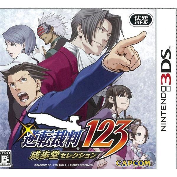 中古:3DS)逆転裁判123 成歩堂セレクション 通常版 4976219054089