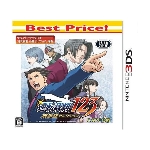 中古:3DS)逆転裁判123 成歩堂セレクション Best Price! 4976219062831