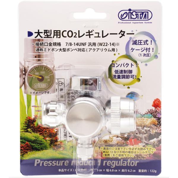 アズージャパン 大型用CO2レギュレーター 全国送料無料!