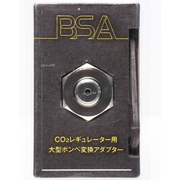 BSA CO2レギュレーター用大型ボンベ変換アダプター (六角レンチ付) (新商品)全国送料無料!