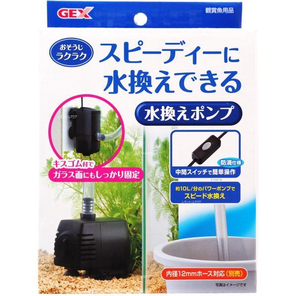 在庫有り即OKGEXおそうじラクラク水換えポンプ淡水・海水両用(リニューアル品新パッケージ)「即」