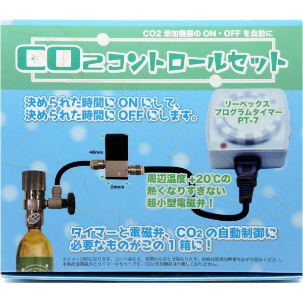 AIネット CO2コントロールセット (箱)  「熱くなりすぎない電磁弁」+「リーベックス PT-7」全国送料無料!