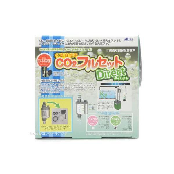 AIネット CO2フルセット ダイレクトL 16/22mm  全国送料無料!