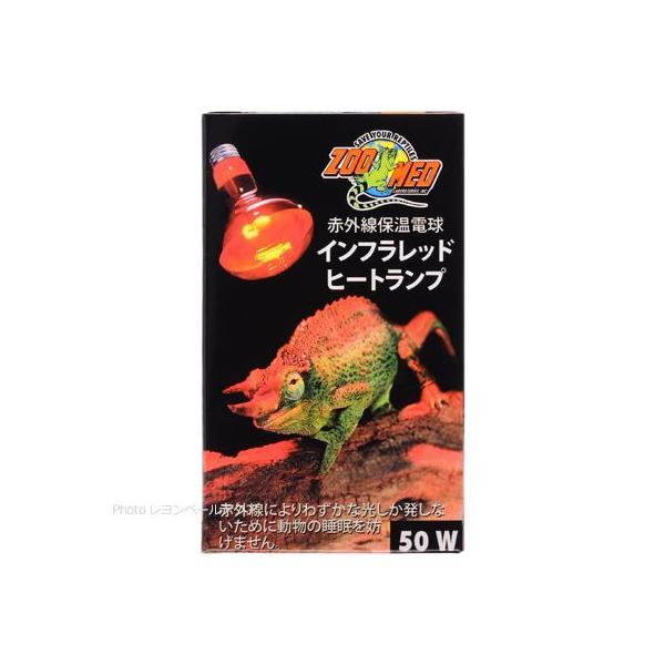 ズーメッドジャパン インフラレッドヒートランプ 50W 全国送料無料!