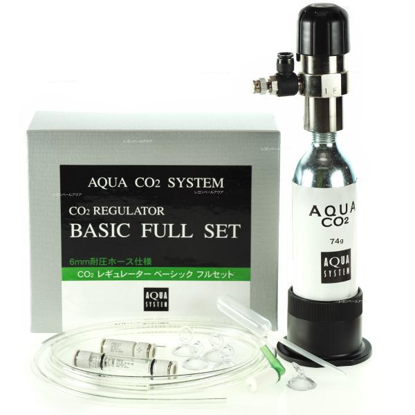 アクアシステム AQUA CO2システム ベーシック フルセット(6mm耐圧ホース仕様)(グリーンパッケージ) 全国送料無料!