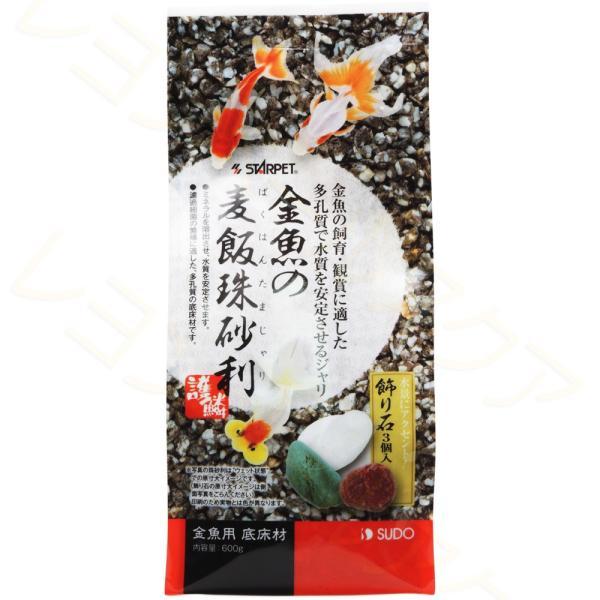 スドー 金魚の麦飯珠砂利 600g 全国送料無料!