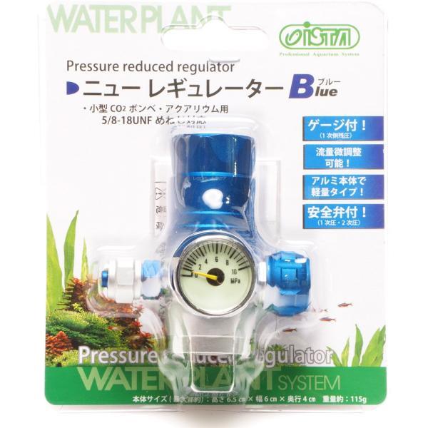 アズージャパン ニューレギュレーター (CO2レギュレーター) ブルー 全国送料無料!