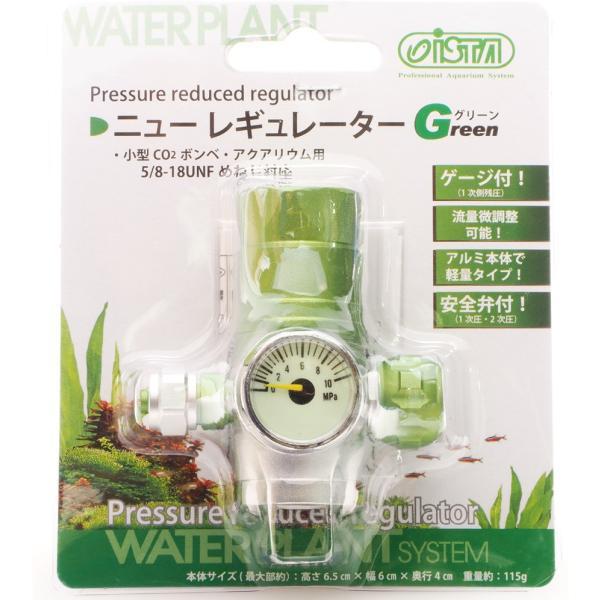 アズージャパン ニューレギュレーター (CO2レギュレーター) グリーン 全国送料無料!