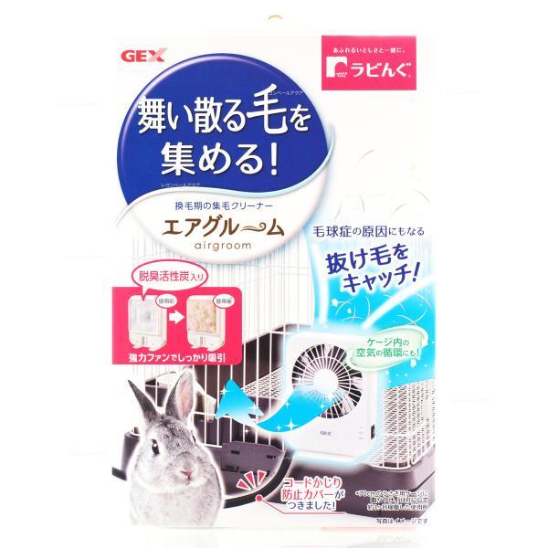 |GEX ラビんぐ エアグルーム 換毛対策の集毛器 全国送料無料!