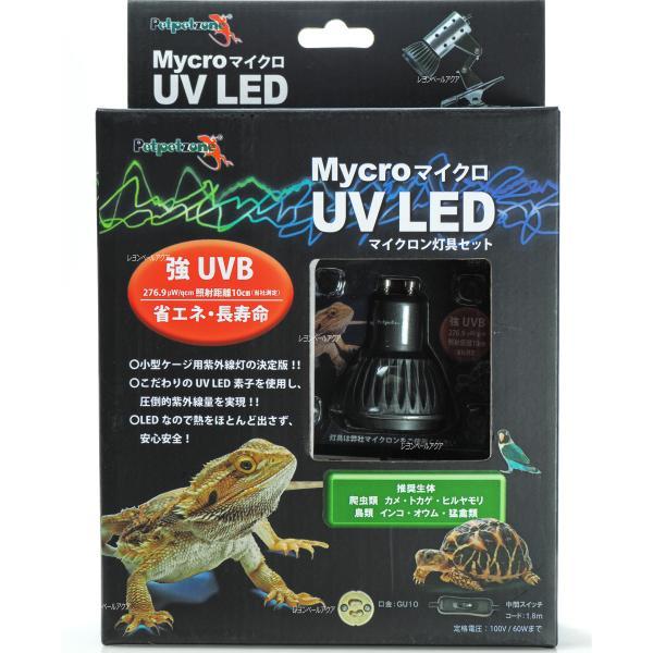  送料無料!在庫有り!!即OK ゼンスイ マイクロ UV LED+マイクロンセット
