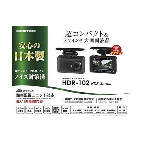 コムテック ドライブレコーダー HDR-102 100万画素 HD 日本製&1年保証 常時録画 衝撃録画|raysbeauty|05