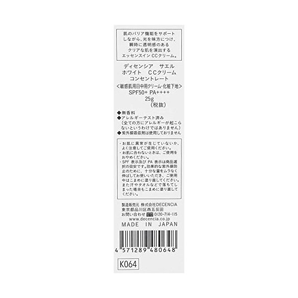 DECENCIA(ディセンシア) 【乾燥・敏感肌用CCクリーム】サエル ホワイト CCクリーム コンセントレート 25g|raysbeauty|04