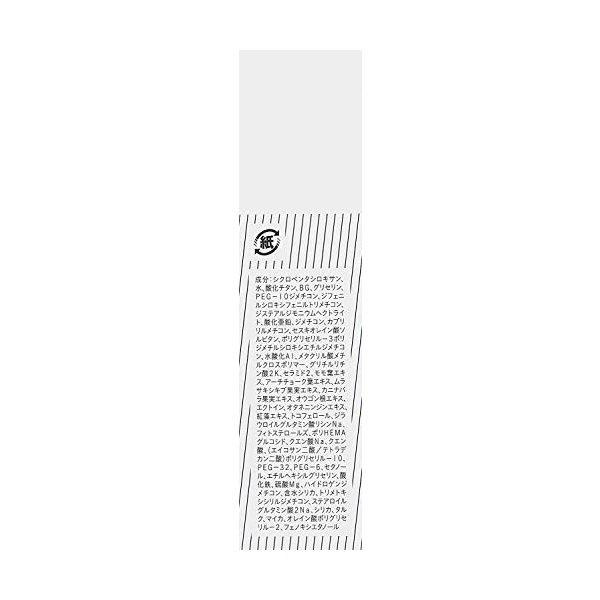 DECENCIA(ディセンシア) 【乾燥・敏感肌用CCクリーム】サエル ホワイト CCクリーム コンセントレート 25g|raysbeauty|05