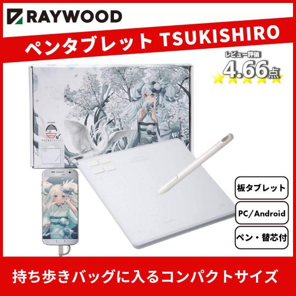 RAYWOOD 筆や写楽 ペンタブレット TSUKISHIRO PC・Android対応 ショートカット4個 ペンタブ 板タブ OTGアダブタ 線画 イラストデータ付き raywood